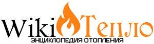 Современная энциклопедия отопления WikiТепло